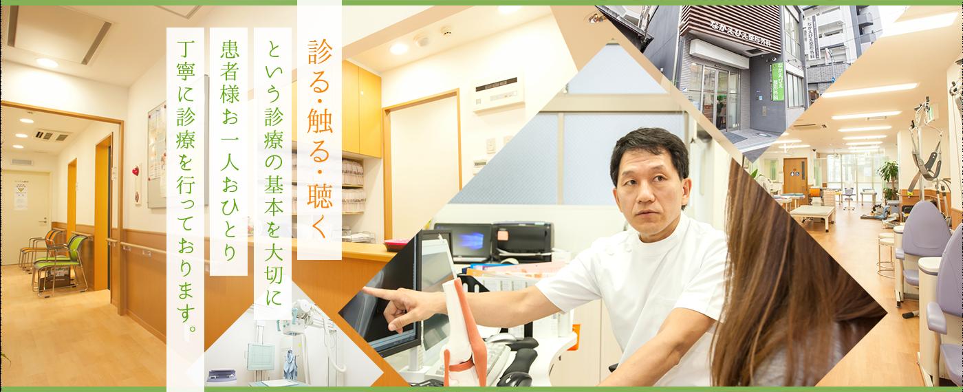診る・触る・聴くという診療の基本を大切に患者様お一人おひとり丁寧に診療を行っております。